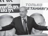 Überlegungen und Beobachtungen zum israelischen Wahlkampf 2015